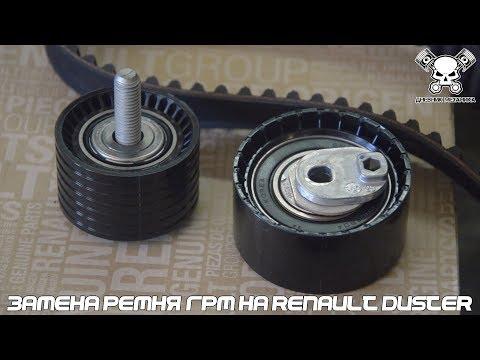 Замена Ремня ГРМ на Renault Duster