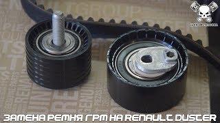 видео Замена ремня и цепи ГРМ Дачия . Плановая замена ГРМ Dacia , комплекты с помпой
