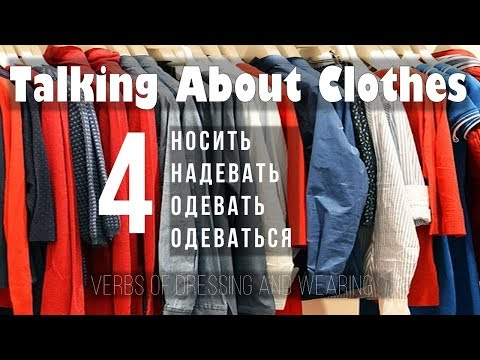 Intermediate Russian: ОДЕЖДА: 4 Verbs Of Dressing And Wearing