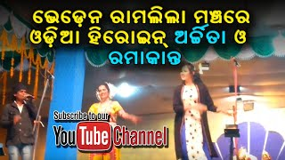 Bheden Ramleela Manchare Odia Heroin Archita & Sambalpuri singer Ramakant