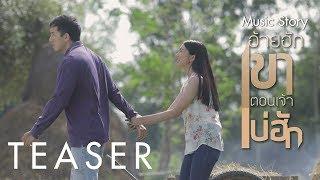 ติดตามชมมิวสิคสตอร์รี่-อ้ายฮักเขา-ตอนเจ้าบ่ฮัก-จาก-มนต์แคน-แก่นคูน-12-ตุลาคมนี้【teaser】
