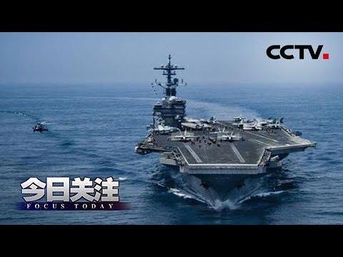 《今日关注》美双航母入中东剑指谁? 20190418 | CCTV中文国际