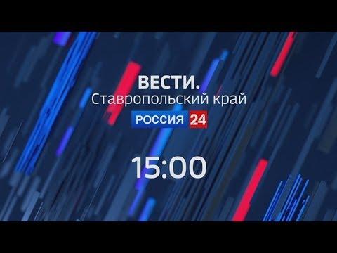 «Вести. Ставропольский край» Россия 24. 7.02.2020