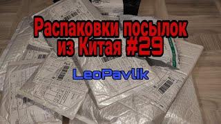 Распаковка посылок из Китая #29 18+ распаковка посылок с алиэкспресс  посылки с aliexpress
