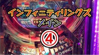 【メダルゲーム】インフィニティリングズ ④ メイン【JAPAN ARCADE】