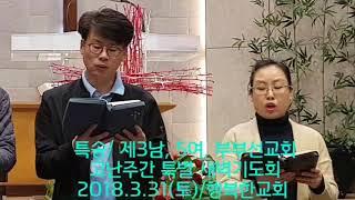 ●고난주간 특별 새벽기도회(6)  2018.3.31(토)/행복한교회