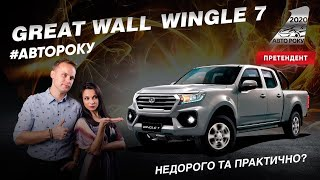 Great Wall Wingle 7 2019: честный работяга   Авто Года 2020