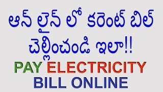 How to Pay Electricity Bill Online (Power Bills Pay) in Telugu