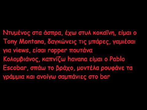 SNIK - Tony Montana ft. Light (lyrics)