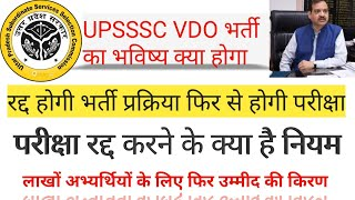 UPSSSC VDO VACANCY FUTURE WATCH NOW HERE FULL DETAILS DV CANCED EXAM CANCELLED RE EXAM SIT TEAM