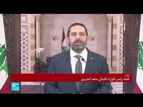 كلمة رئيس الوزراء سعد الحريري بشأن الاحتجاجات في لبنان  - نشر قبل 2 ساعة