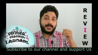 Daivame Kaithozhaam K Kuramarakanam Malayalam Movie Full Review by genreview