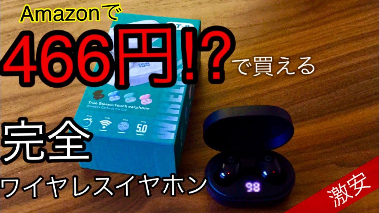 【中華】466円の激安完全ワイヤレスイヤホンが超凄すぎた‼︎
