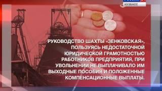 На 2 кузбасских шахтах задерживают зарплату