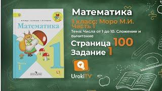 Страница 100 Задание 1 – Математика 1 класс (Моро) Часть 1