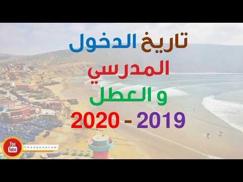 تاريخ الدخول المدرسي 2020 المغرب