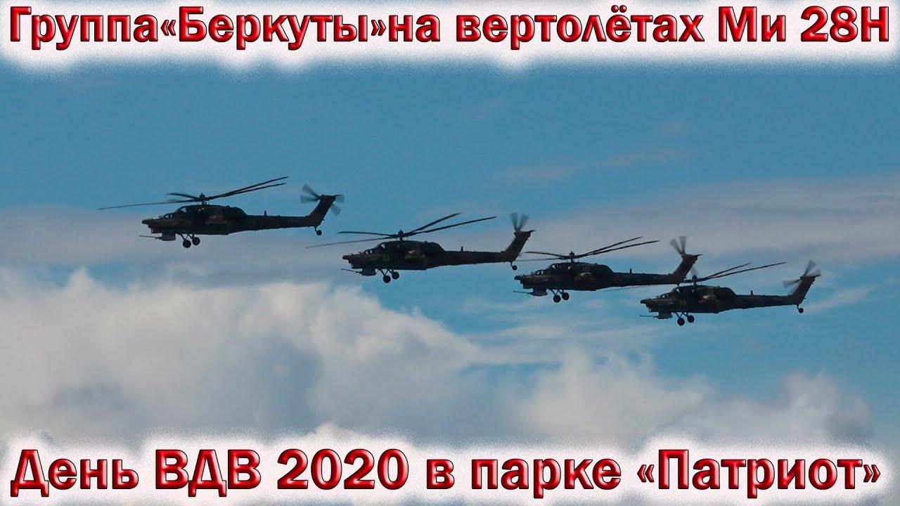 💥День ВДВ 2020 в парке «Патриот».🔥Выступление группы «Беркуты» на боевых ударных вертолётах Ми 28Н.