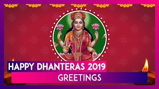 Dhanteras 2019 Greetings: WhatsApp Messages, Images, Wishes, SMS, Quotes to Wish on Dhantrayodashi