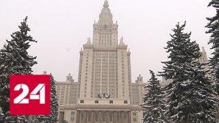 МГУ приглашает всех желающих на дистанционные курсы - Россия 24