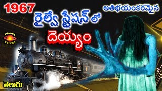 Real Ghost in Railway Station, Running behind Trains in INDIA by Planet Telugu