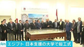 日本が支援するエジプトの大学で起工式 2021年完成(17/02/15)