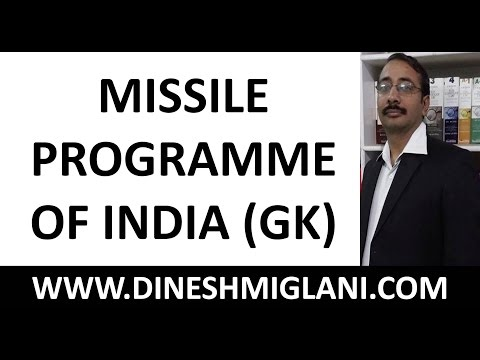 MISSILE PROGRAMME OF INDIA | GENERAL KNOWLEDGE | DINESH MIGLANI SIR