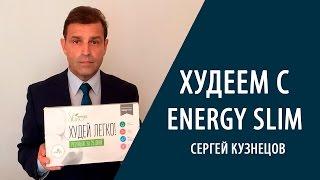 Худеем с Energy Slim / Сергей Кузнецов рекомендует