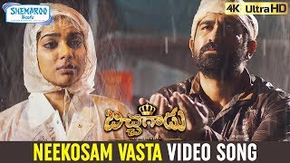 bichagadu telugu movie songs neekosam vasta full video song hd vijay antony shemaroo telugu
