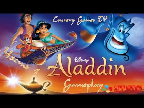 Disney's Aladdin (SNES) — Часть 1