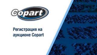 Видео 1 из 10. Регистрация на аукционе Copart (Копарт)