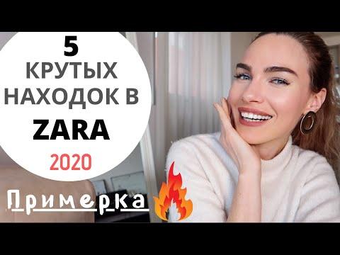 ОБЗОР ПОКУПОК | СТИЛЬНАЯ ОДЕЖДА НА ВЕСНУ 2020 | ZARA