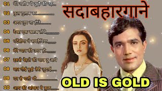 सदाबहार हिन्दी गाना/Old is gold/Romantic songs/Bollywood songs/Old hindi songs/Ms music World