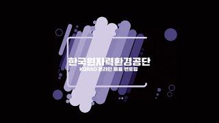 2020 한국원자력환경공단 채용 설명 1교시