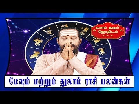 Tamil Astrology | Tamil Horoscope | மேஷம் மற்றும் துலாம் ராசி பலன்கள் |  வளம் தரும் ஜோதிடம் | Captain Tv | #astrology #horoscope #TamilAstrology    Like: https://www.facebook.com/CaptainTelevision/ Follow: https://twitter.com/captainnewstv Web:  http://www.captainmedia.in