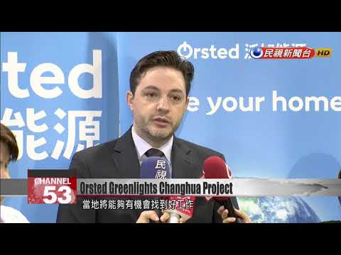 Orsted greenlights two offshore wind farm projects off Changhua