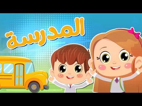 المدرسة  | Luna TV قناة لونا