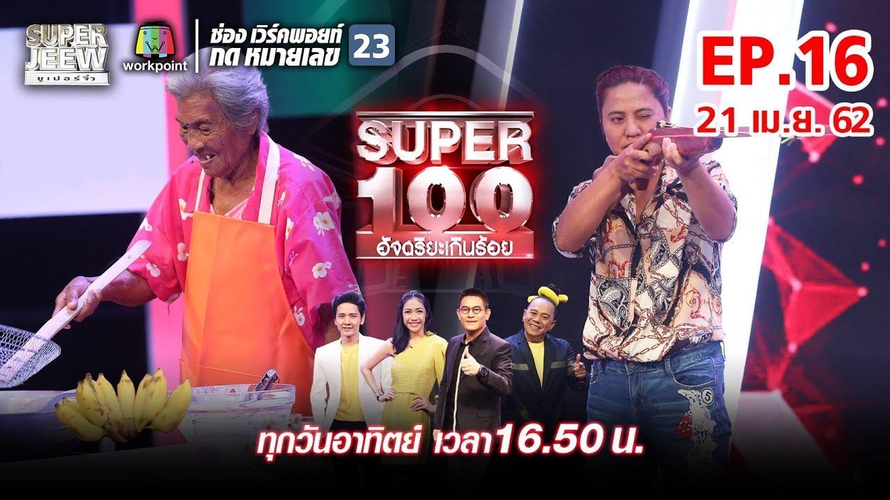 Super 100 อัจฉริยะเกินร้อย | EP.16 | 21 เม.ย. 62 Full HD