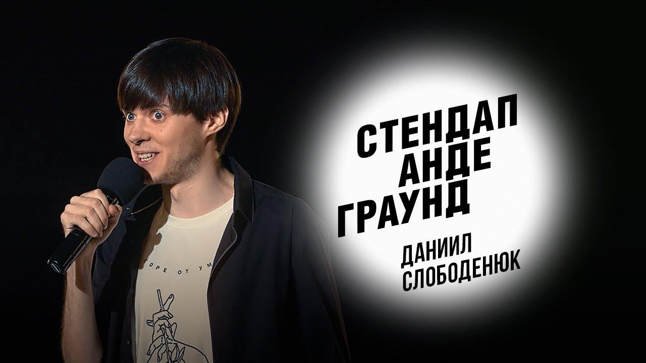 Стендап. Даниил Слободенюк - первая отсидка, странная реклама, Путин играет в бутылочку