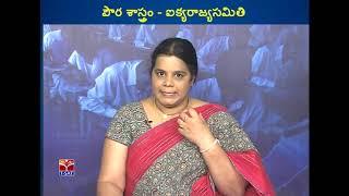 T-SAT || Panchayat Raj || Polity - Aikya Rajya Samithi - UNO  || M.Deepika Reddy
