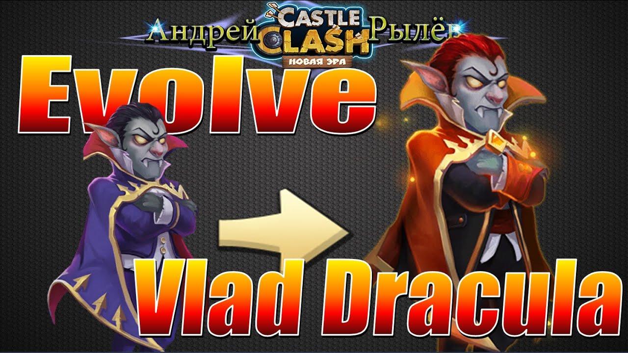 Битва Замков, Эволюция Влада Дракулы, Evo1 Vlad Dracula