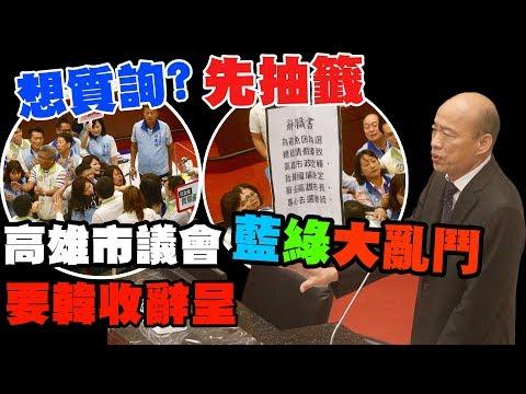 韓國瑜今市議會報告 「準時下班」備受爭議│政常發揮