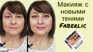 Делаю макияж с новыми тенями Faberlic Фаберлик FaberlicReality