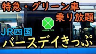【グリーン乗り放題】JR四国最強!バースデイきっぷを紹介【1812四国2】琴平駅→岡山駅 12/8-01