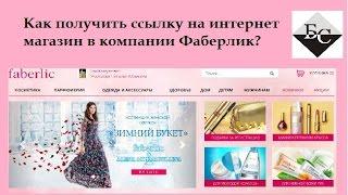 Как получить #ссылку на интернет магазин в компании #Фабелик