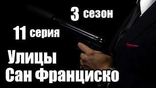 11 серии из 23  (3 сезон)(детектив, боевик, криминальный сериал)
