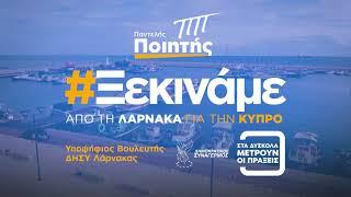 Ξεκινάμε από τη Λάρνακα για την Κύπρο - Παντελής Ποιητής