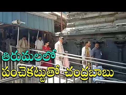 AP CM Chandrababu Naidu  Family Visits Tirumala Tirupati | Mana Aksharam