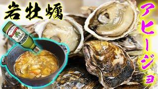 岩牡蠣が大量に届いた!!!!!!