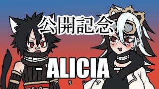 漫画「ALICIA」1章~特徴~【VTuber古主琴】