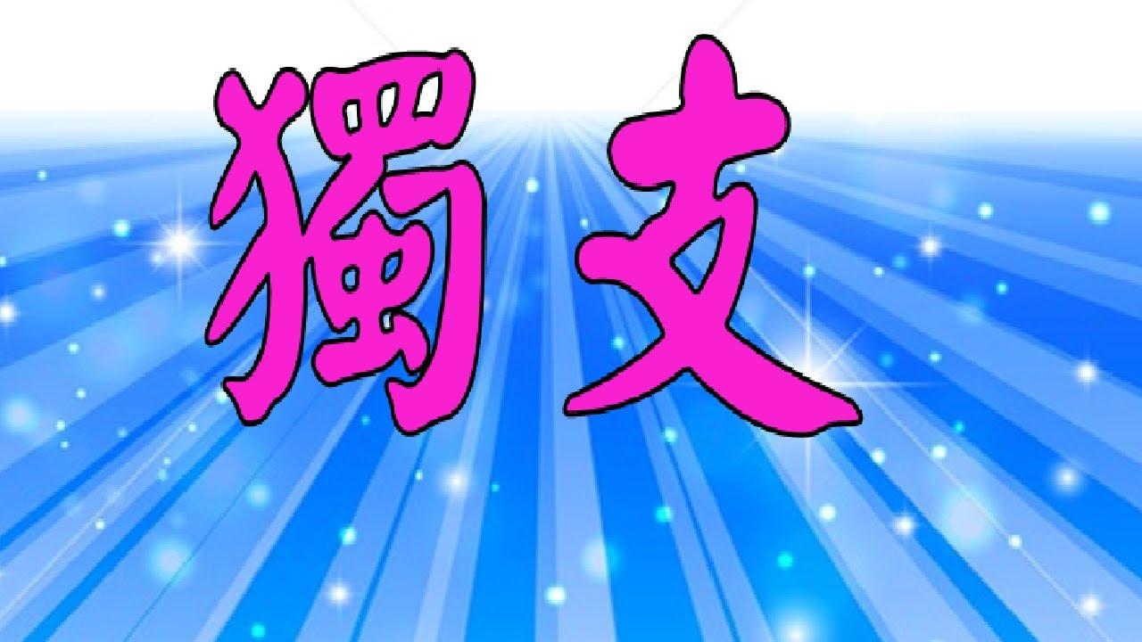 樂透奇俠9月26日-539天下-獨支
